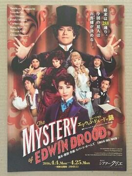 ミュージカル『エドウィン・ドルードの謎』チラシ5枚 水田航生
