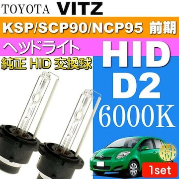 ヴィッツ D2C D2S D2R HIDバルブ 35W 6000Kバーナー2本 as60466K