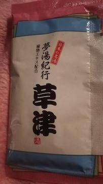 薬用入浴剤*草津*日本の名湯