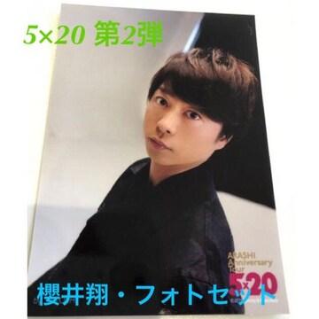 新品未開封☆嵐 5×20 and more 第2弾★櫻井翔・フォトセット