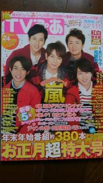 TVぴあ 関西版 2016 1/4号 12/19-1/11 お正月超特大号 嵐 美品?