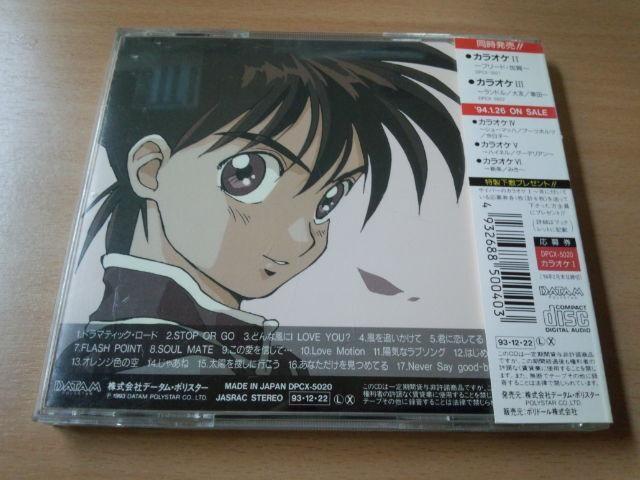 CD「新世紀GPXサイバーフォーミュラ カラオケ1」 < CD/DVD/ビデオの