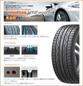 ★255/45R18 緊急入荷★HANKOOK K120 新品タイヤ 2本セット