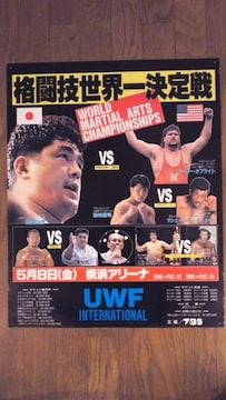 【UWFインタ-ナショナル】興行用ポスター☆高田VSオブライト戦