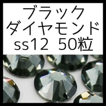 【50粒ブラックダイヤモンドss12】正規スワロフスキー