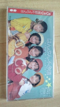 廃盤レア!CoCo「はんぶん不思議」8cmCDシングル☆