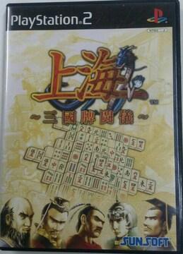 (PS2)上海†三國牌闘儀†☆即決価格♪