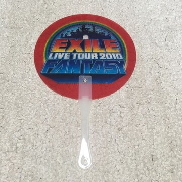 EXILE LIVE TOUR 2010 FANTASY うちわ エグザイル