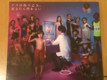 超レア!☆ゲスの極み乙女/好きなら問わない☆初回盤CD+DVD/美品