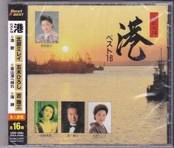 ◆迅速無休◆港 ベスト16◆なみだの桟橋 他全16曲◆演歌