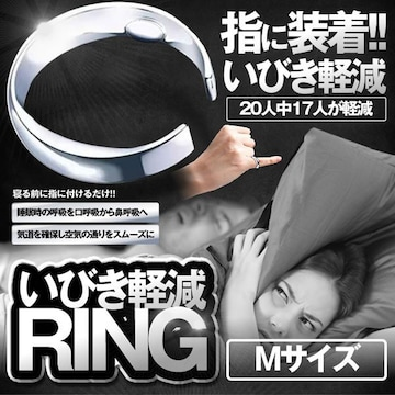 いびき防止 リング Mサイズ 快眠 小指 熟睡 寝室