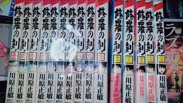 【送料無料】修羅の刻 15巻セット 川原正敏