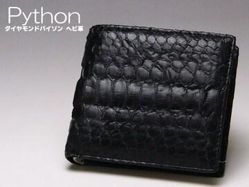 ★ダイヤモンドパイソン ヘビ革 折財布 12 ブラック新