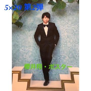 再入荷!新品未開封☆嵐 5×20 第2弾★櫻井翔・ポスター(専用筒)