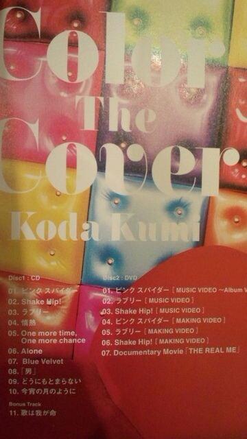 激安!超レア!☆倖田來未/CoIor The Cover☆初回盤/CD+DVD美品! < タレントグッズの