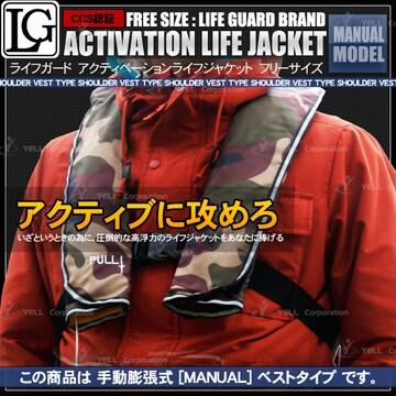 ▲ライフジャケット 救命胴衣 ベスト 手動膨張式 緑迷彩色 【N】