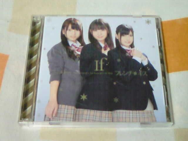CD+DVD 今日、恋をはじめます IF フレンチキス(AKB48) 初回限定盤B  < タレントグッズの