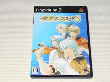 PS2★金色のコルダ 3