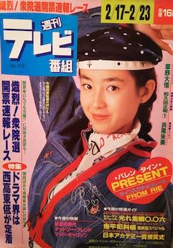 宮沢りえ【週刊テレビ番組】1990年 通巻792号