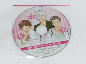 【BROTHERS CONFLICT】特典CD『俺が考える最強の乙女ゲーム』