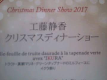 ★2017年名古屋ディナーショーのメニュー新品です☆