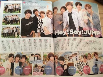 月刊TVガイド 2018年6月 Hey!Say!JUMP 切り抜き