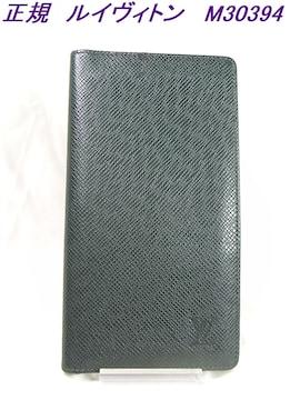 本物確実正規ルイヴィトン タイガ ポルトバルール 長札財布M30394