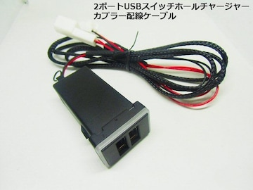 USB+HDMI入力増設キット/トヨタ汎用Aタイプスイッチホールパネル