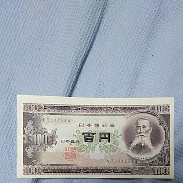 印刷エラー板垣退助百円札