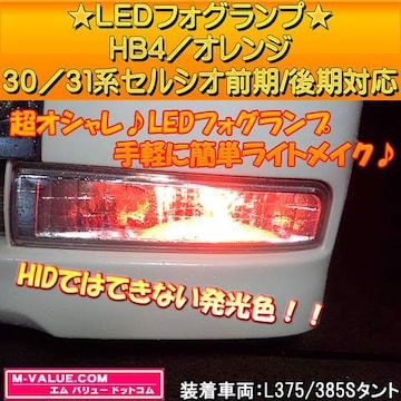 超LED】LEDフォグランプHB4/オレンジ橙■31/30セルシオ前期/後期対応