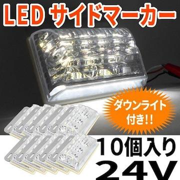 LED 角 マーカー 24V サイド 10 個 白 ホワイト