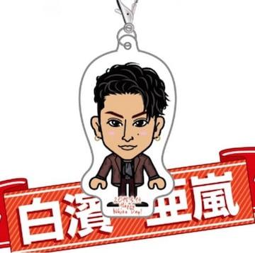 ホワイトデー2018 クリーナー EXILE GENERATIONS 白濱亜嵐 ガチャ
