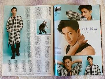 木村拓哉◆月刊TVnavi 2020年5月号 切り抜き 抜無 2P