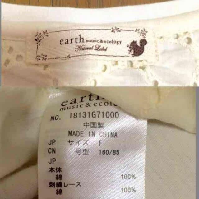 【美品】バックレース半袖カットソー/earth m&e/白/透けレース < 女性ファッションの