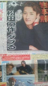 岩本照◇2015.10.31 日刊スポーツSaturdayジャニーズ