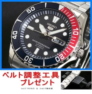 新品 ■セイコー 自動巻腕時計 SNZF15K1★ベルト調整工具付