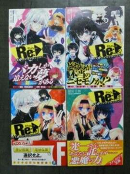 ファンタジア文庫Re:(アールイー)4冊セット