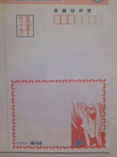 神風怪盗ジャンヌ(種村有菜)/GALS!(藤井みほな)りぼん年賀状 2000年 < アニメ/コミック/キャラクターの