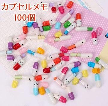 カプセルメモ 手紙 カプセル 便箋 100個 //b57