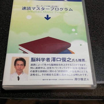 CD「速読マスタープログラム日本速脳速読協会」CD-ROM