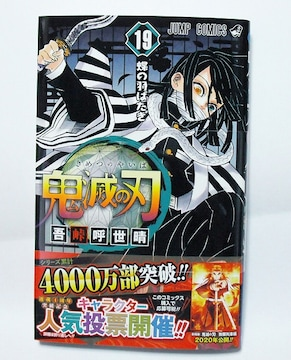 鬼滅の刃 19巻 初版 帯有 ジャンプコミックス 新品 即決