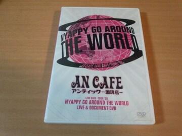 アンティック-珈琲店-DVD「LIVE CAFE・TOUR '08 NYAPPY」2枚組