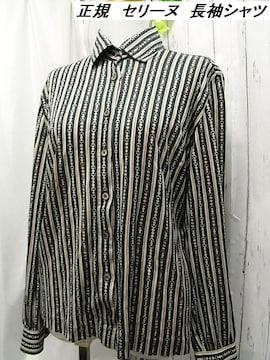 500円スタ★正規セリーヌ 長袖シャツ 44サイズ