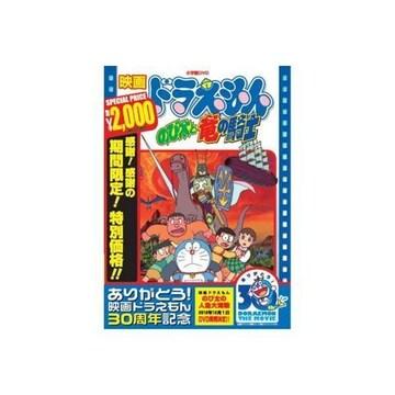 DVD新品■映画ドラえもん のび太と竜の騎士