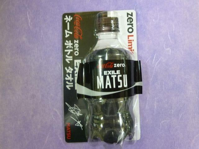EXILE コカコーラ ネームボトルタオル/MATSU  < タレントグッズの
