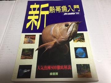 新熱帯魚入門 フィッシュマガジン編 中古本