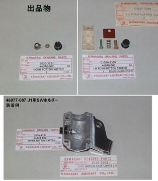 Kawasaki roots model J1 J1T  M10 M11 D1 ホーンボタンキット