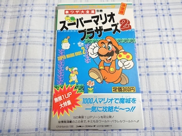 FC用攻略本 スーパーマリオブラザーズ2