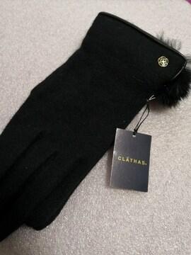 新品 CLATHAS  クレイサス ラビットファー 手袋 黒