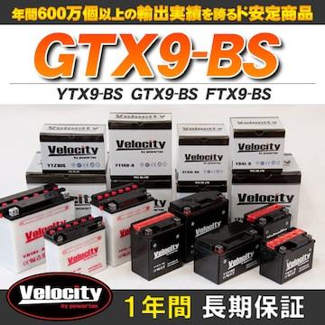 ▲バイクバッテリー GTX9-BS YTX9-BS FTX9-BS  【C4】